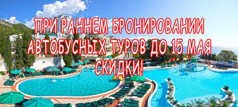 Крым-43