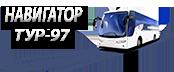 Навигатор-Тур-97